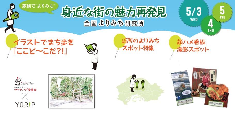 参加無料東京の魅力を再発見イラストでまち歩きここどこだ