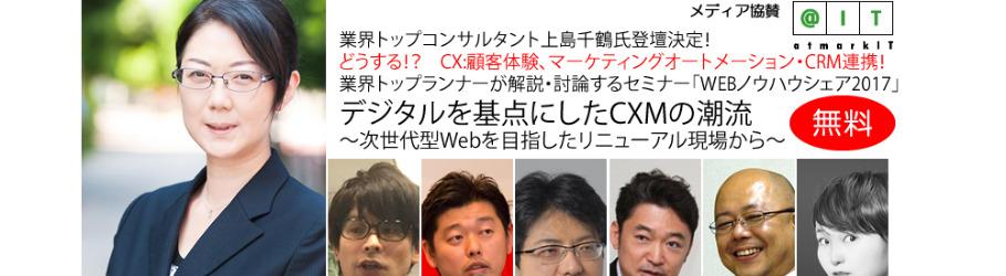 どうする!?CX(顧客体験)、MA・CRM連携!業界トップランナーが語るWebノウハウ