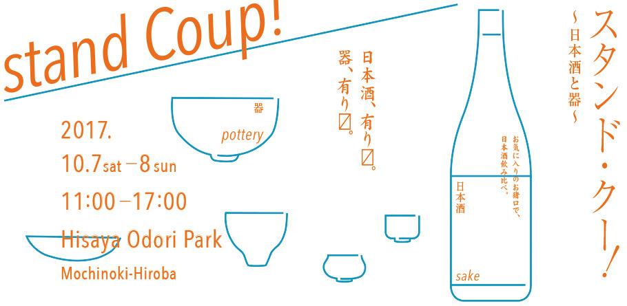 stand Coup! 日本酒と器 東海エリアの日本酒と器が堪能できる日本酒バーが、2日間限定オープン!10月7日~8日 #日本酒 #イベント【スタンド・クー】 @ 久屋大通り公園 もちの木広場 | 名古屋市 | 愛知県 | 日本