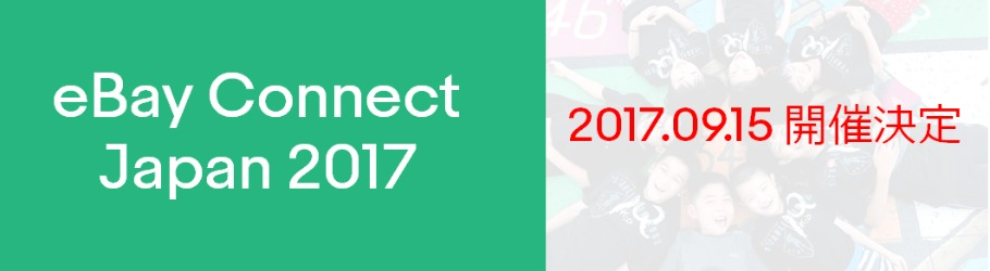 eBay Connect Japan 2017