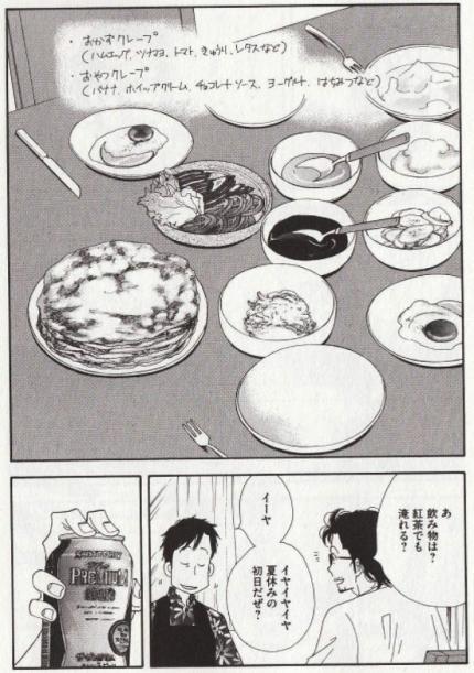 \u203b【コマ引用】「きのう何食べた?」(よしながふみ/講談社)3巻より