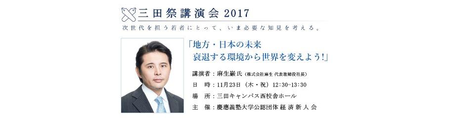 チケット残りわずか・11月23日(木・祝)開催】三田祭講演会   Peatix