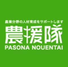 パソナ農援隊