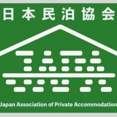 一般社団法人日本民泊協会