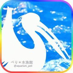 aquarium_peli