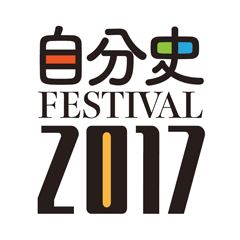自分史フェスティバル2017