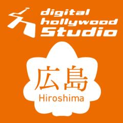 デジタルハリウッドSTUDIO広島