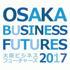 大阪ビジネスフューチャーズ2017事務局
