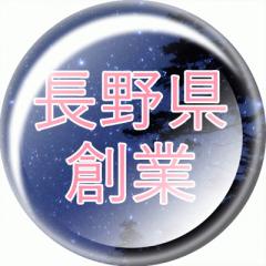 長野県創業起業支援強化事業事務局