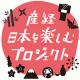 産経新聞社新プロジェクト本部