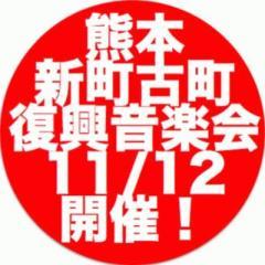 kumamoto_ongaku