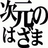 Henyoiko
