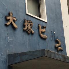 chikinzuki