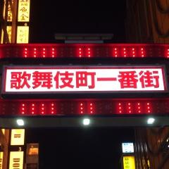 歌舞伎町観察ツアー