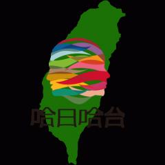一般社団法人台湾を愛する会(愛臺灣會)